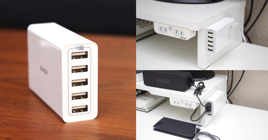 【デスク収納】Anekr 5ポートのUSB急速充電器「Power Port 5」をデスクに固定すると複数デバイスが手軽に充電できて快適