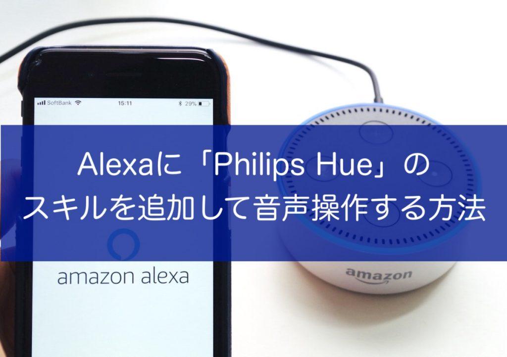 【Amazon Echo Dot】AlexaにPhilips Hueのスキルを追加して音声で照明を操作する方法