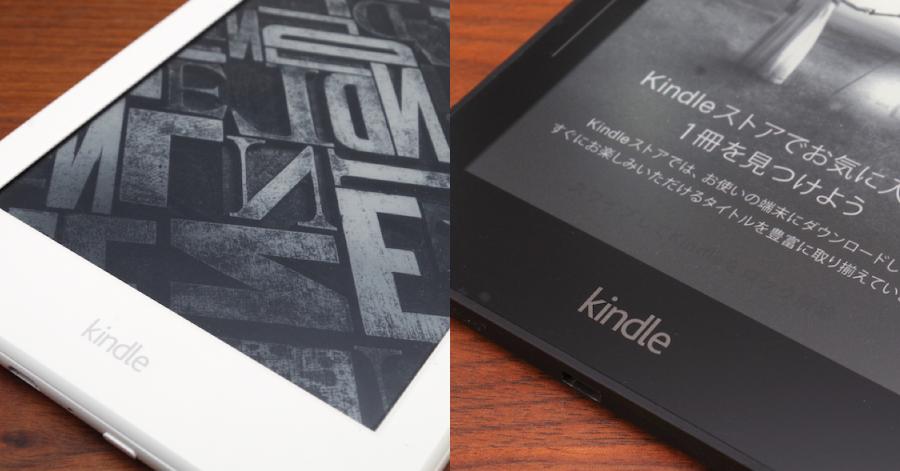 【比較】Kindle電子書籍リーダー今買うならどれ?「Kindle」と「Kindle Voyage」を比較して考えてみた