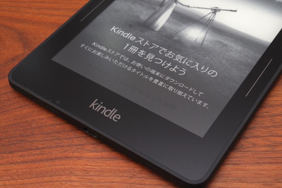 本を買うなら電子書籍で!Kindleを4年使って感じたAmazon Kindleのメリット・デメリット