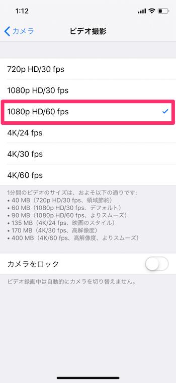 「1080p HD/60fps」を選択します。