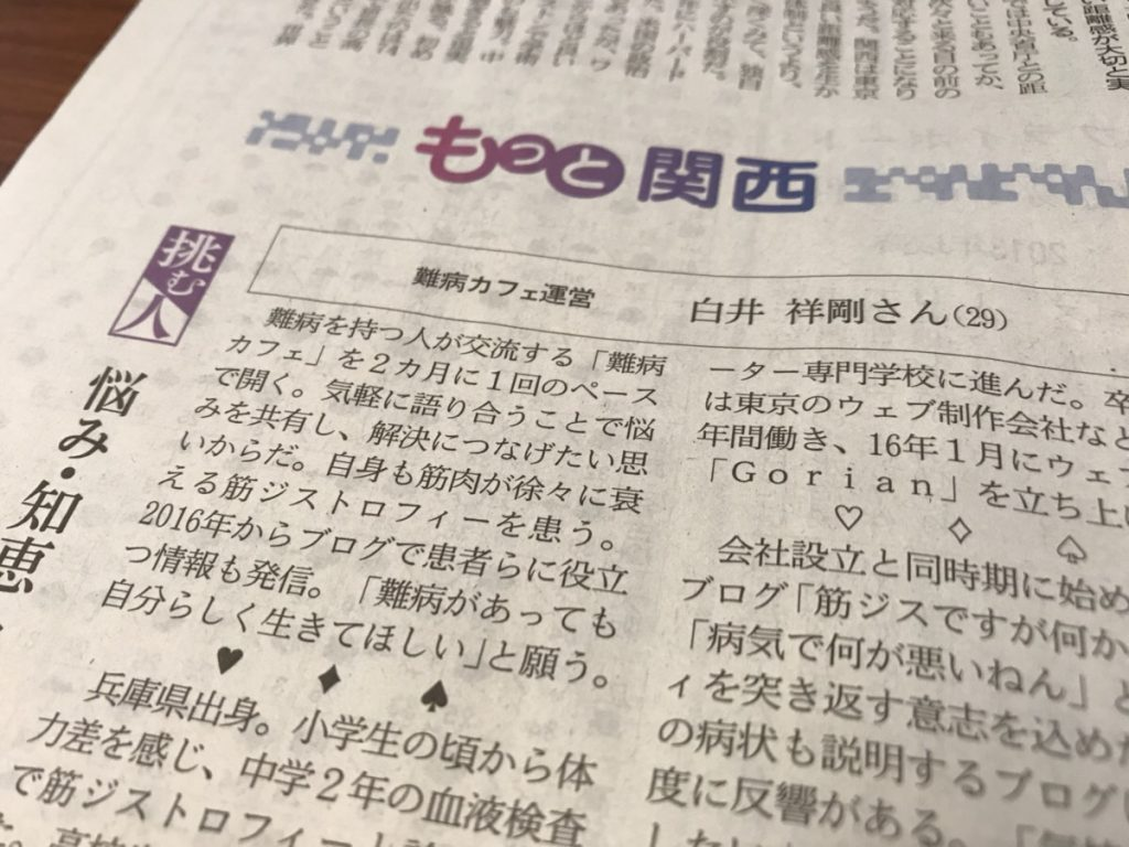 【メディア掲載】日本経済新聞(夕刊)「挑む人」でご紹介いただきました