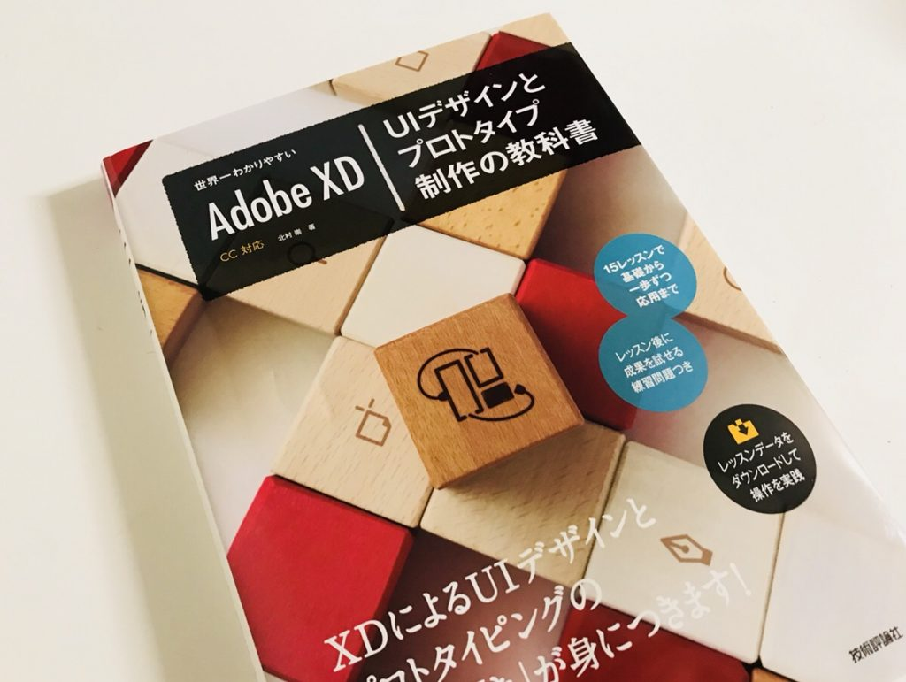 Webサイトのプロトタイプ制作に便利なAdobe XDの基本が学べる一冊。「Adobe XD UIデザインとプロトタイプ制作の教科書」