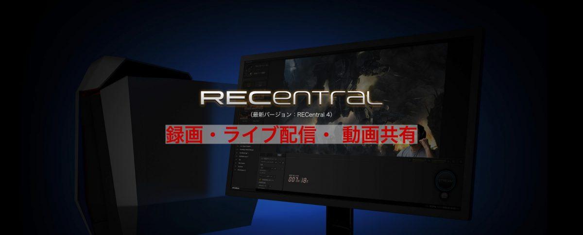 RECentral