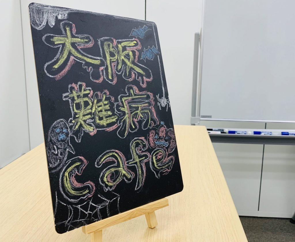 大阪健康福祉短期大学のハルカスアバンスペースにて、第6回難病カフェを開催しました!