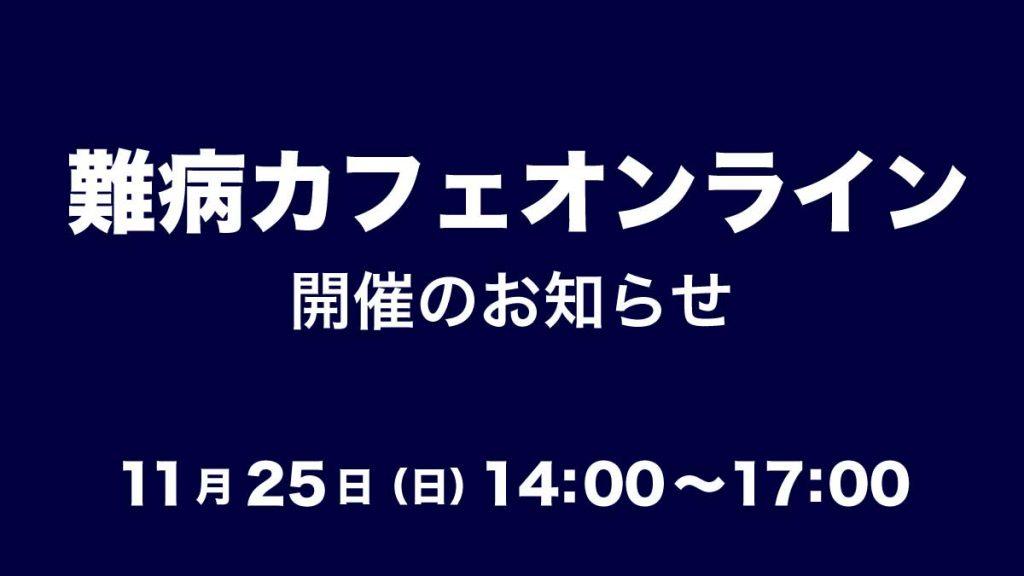 【オンラインイベント】11月25日(日)難病カフェオンラインを開催します!