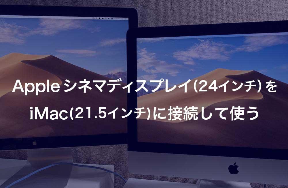Apple LED Cinema Displayは今でも現役で使えるのかを調べるために、iMac(21.5インチ 2017)に接続して使ってみた