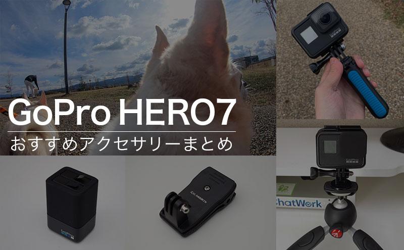 GoPro HERO7を楽しむために買っておきたいおすすめアクセサリーまとめ