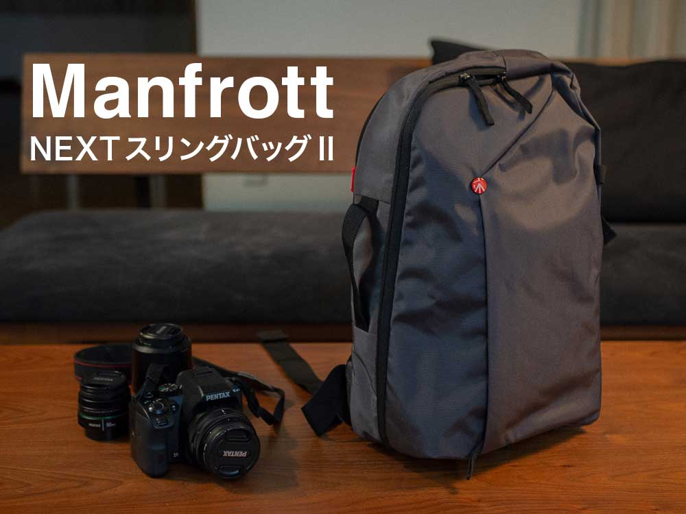 Manfrottoのスリングバッグレビュー!コスパ抜群の小型軽量カメラバッグ