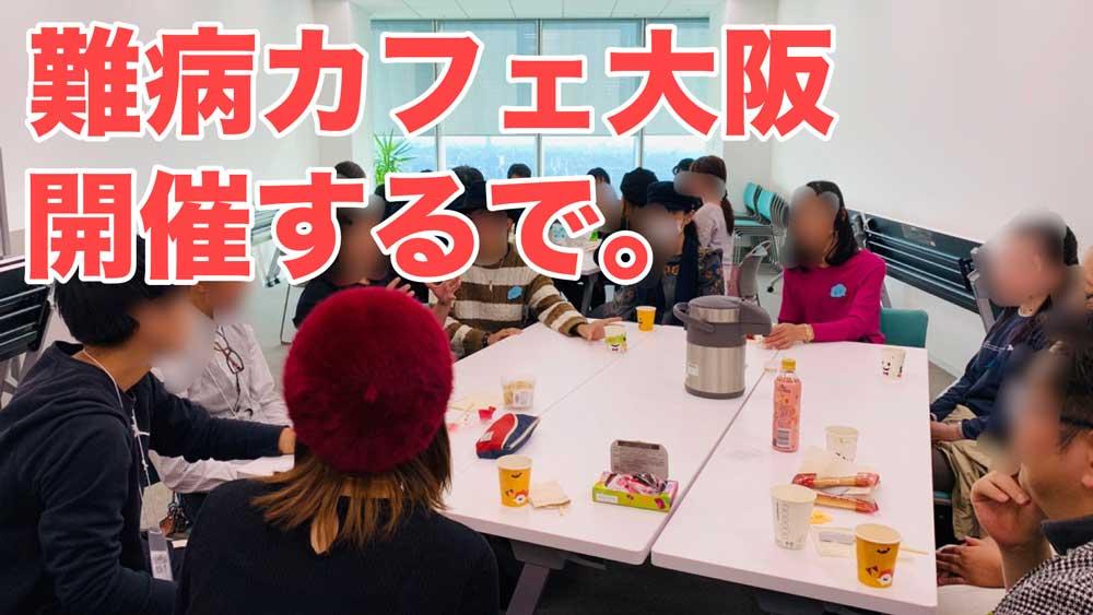 【お知らせ】第7回難病カフェ大阪を開催します!(4ヶ月ぶり)