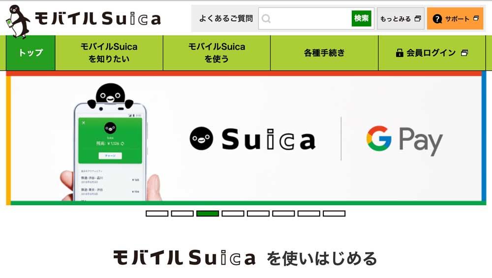 モバイルSuicaでSF(電子マネー)の利用履歴をWebで確認する方法