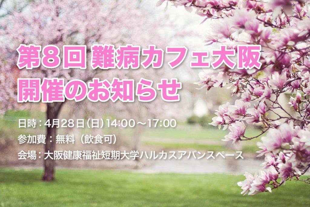 4月28日(日)第8回難病カフェ大阪開催のお知らせ