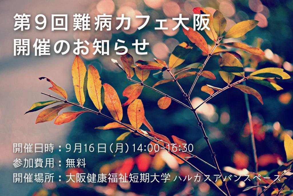 【お知らせ】9月16日(月)第9回難病カフェ大阪開催します