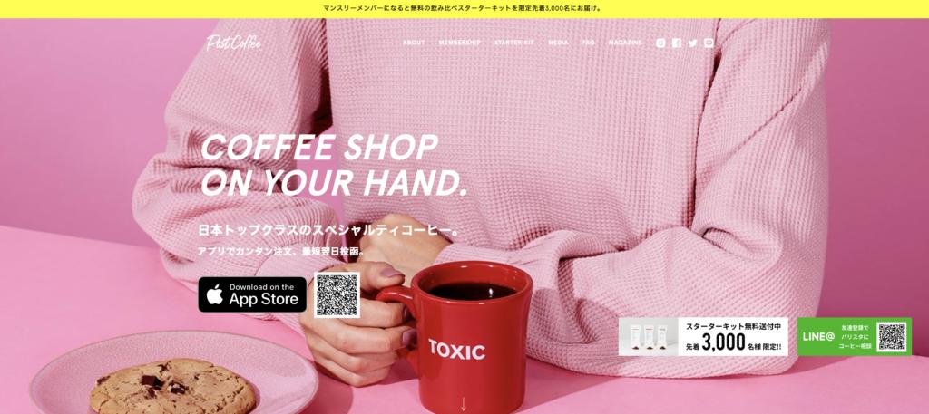 スペシャルティコーヒーをアプリで簡単に注文できるサブスクアプリ「PostCoffee」3ヶ月使ってみた感想