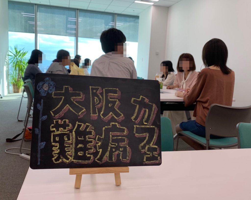 第9回難病カフェ大阪を開催しました。初参加の方も多く新たな出会いの多い会になりました。