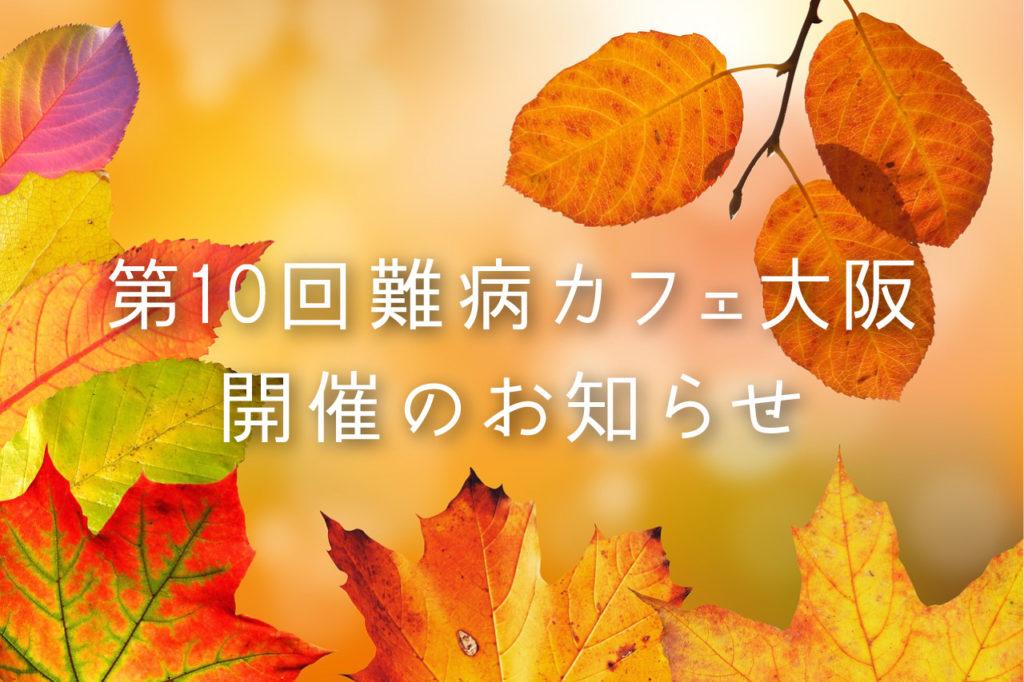 第10回難病カフェ大阪は10月27日(日)14時に開催します