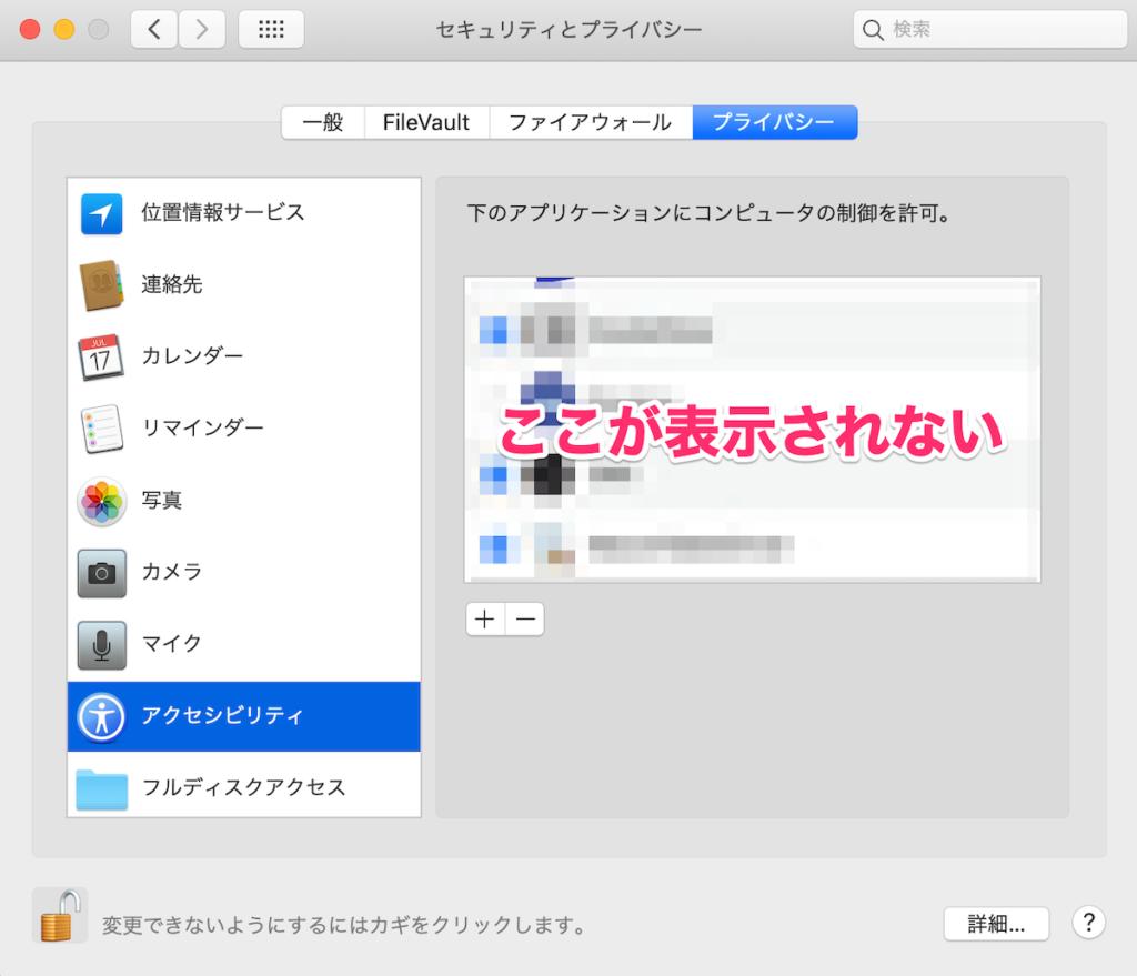 macOS Mojaveでアクセシビリティにアプリを追加できなくなったときの原因と対処法