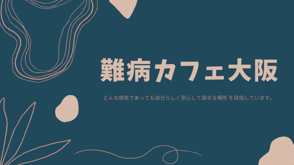 難病カフェ大阪2021年の活動について